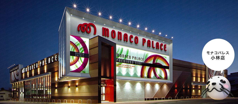パレス ゴールド データ モナコ